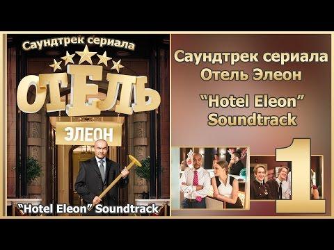 Отель Элеон Саундтрек OST   Часть 1   Сериал Гранд
