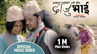 दाजु भाई || DAJU BHAI || Puskal Sharma & Kushal Belbase. Ft. Puskal /Anjali/Suraj/Hiun Dashain Song