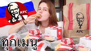 KFC รัสเซียอร่อยกว่าที่ไทยไหม ?
