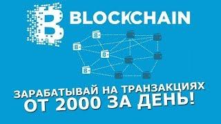 Как заработать на Blockchain от 30$ в день без вложений
