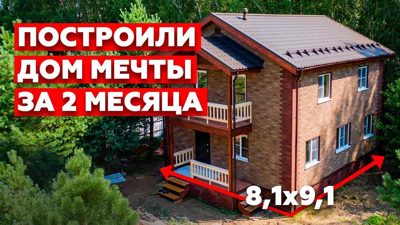 Просторный двухэтажный дом / Обзор каркасного дома 8.1х9.1 с террасой и балконом