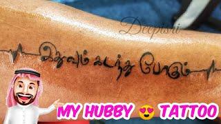 My Hubby Tattoo|Small Tattoo Design Idea For Men|Tamil Font Tattoo|Most Attractive Tattoo For Men