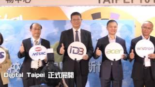 另開新視窗,Digital Taipei 2016台北國際數位內容交流會S.M.A.R.T.驅動智慧島嶼