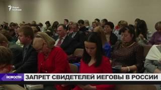 """В России запретили """"Свидетелей Иеговы"""""""