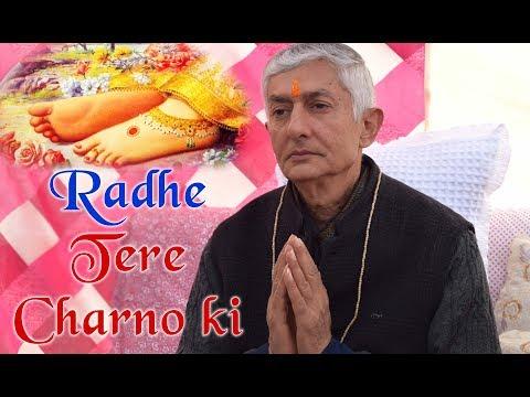 Bhajan Radhe tere charno ki