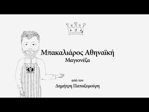 Μπακαλιάρος Αθηναϊκή