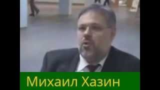 Михаил Хазин Коммунизм. От чего мы отказались.Интереснай лекция.