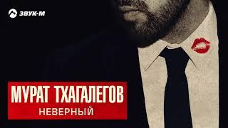 Мурат Тхагалегов - Неверный | Премьера трека 2018