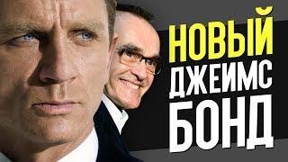 Новый Джеймс Бонд, самая дорогая кинокомпания мира и др – Новости кино