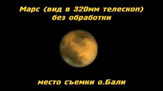 Марс (вид в 320мм телескоп) без обработки