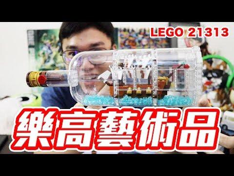 【英雄日常】開箱樂高瓶中船 LEGO IDEAS系列20號 21313
