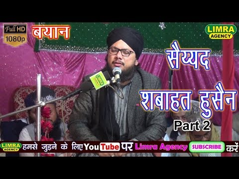 Sayyad Shabahat Hussain Part 2, 20, November 2018 Aliganj Lucknow HD India