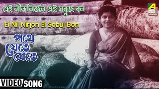 Ei Nil Nirjon Ei Sobuj Bon | Pathe Jete Jete | Bengali Movie Song | Radha Banerjee