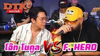 โจ๊กโซคูล vs FHERO