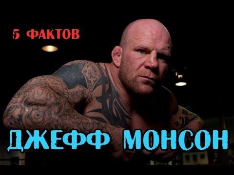 5 фактов - ДЖЕФФ МОНСОН онлайн видео