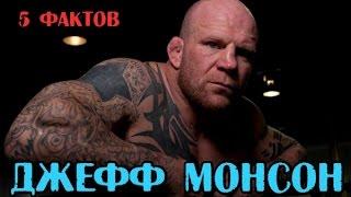 5 фактов - ДЖЕФФ МОНСОН
