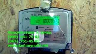 Как остановить газовый счетчик вектор м g4 видео