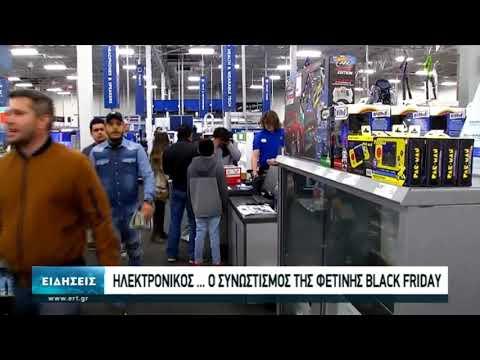 Η φετινή Black Friday ήταν διαδικτυακή | 28/11/2020 | ΕΡΤ