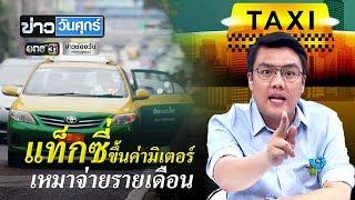 แท็กซี่ขึ้นค่ามิเตอร์ – เหมาจ่ายรายเดือน | ข่าววันศุกร์ | ข่าวช่องวัน | one31