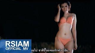 อยากตบ (รางวัล) คนหลายใจ - เดียร์ The Mazz อาร์ สยาม [Official MV]