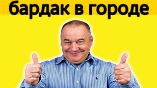 Игорь Маменко - бардак в город ( не хочу в Москву)