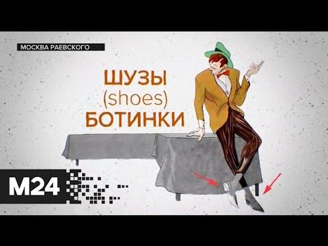 Стиляги. Как одевалась молодежь в Советском Союзе. Москва Раевского - Москва 24