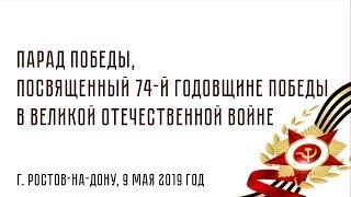 Парад Победы 2019 г. Ростов-на-Дону