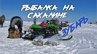 Сахалин зимняя рыбалка на корюшку