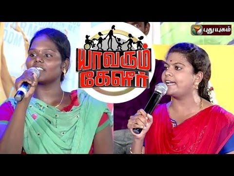 Yaavarum-Kelir-22-05-2016-Puthuyugam-TV