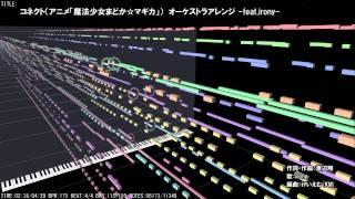 【まどマギ】コネクト【オーケストラアレンジ】Rev.3 -feat.irony-
