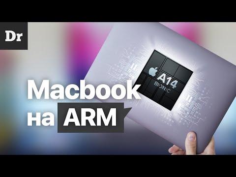 Apple переходит на ARM!!! | РАЗБОР