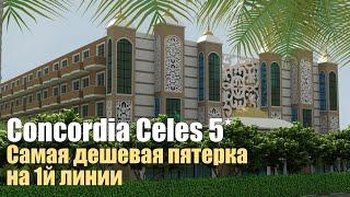 Concordia Celes Hotel 5*, Турция, Алания