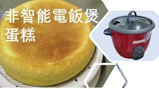 電飯煲蛋糕   不用智能電飯煲   三隻雞蛋可做一個大蛋糕 操作簡單 你意想不到