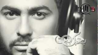 اغاني طرب MP3 Tamer Hosny - Wa Men Ba3di El Tofan _ و من بعدي الطوفان - تامر حسني تحميل MP3