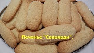 Печенье  Савоярди | Простой рецепт | Дамские пальчики для тирамису