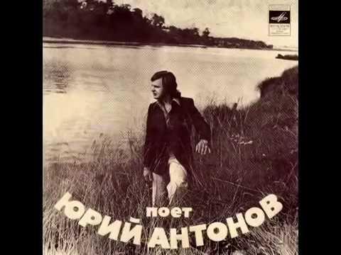 """Юрий Антонов """"Несет меня течение"""" 1975 г Самая первая версия"""