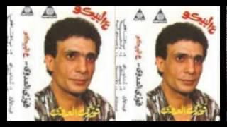 تحميل اغاني فوزى العدوى - زعل الحبايب / FAWZY EL3ADAWY - ZA3L EL7ABAYB MP3