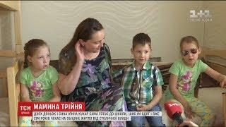 Відома колись столична трійня готується до школи, а їхня мати сьомий років спить на підлозі