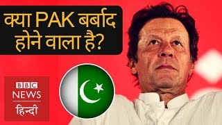 Why Pakistan is in deep trouble and what Imran Khan will do now?  (BBC Hindi)