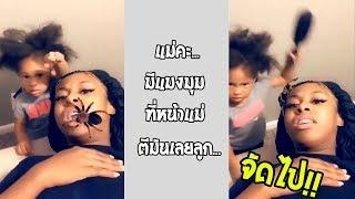 ถ้าจะรักแม่ขนาดนี้ หลบแทบไม่ทัน... #รวมคลิปฮาพากย์ไทย