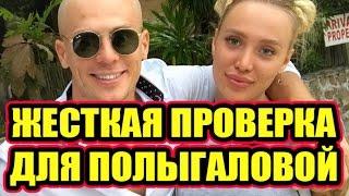 Новости и слухи Дом 2 2 марта 2017 (2.03.2017) Раньше эфира