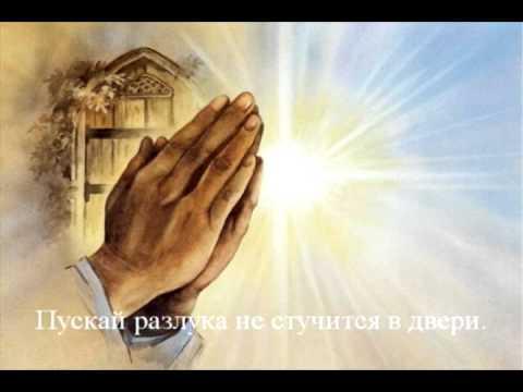 Молитва о любимой