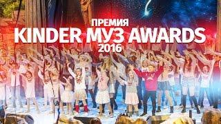 Премия Kinder Муз Awards 2016 - Эколь - Чудеса - www.ecoleart.ru