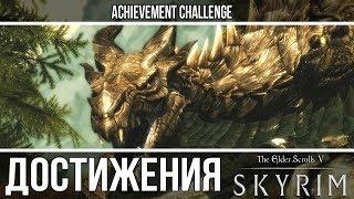 Skyrim - Охотник на драконов, Древнее знание, Драконоборец
