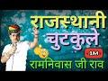 New Rajasthani chutkule Ramniwas ji Rao Ki Jordar Marwadi Comedy