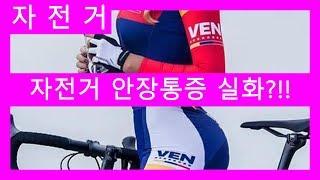 자전거 안장 통증 유형