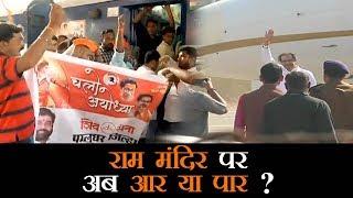 अयोध्या में बढ़ी रामभक्तों की भीड़, उद्धव और VHP ने बढ़ाया दबाव, क्या करेंगे Yogi Adityanath