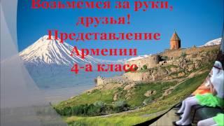 Представление Армении, 4-а класс