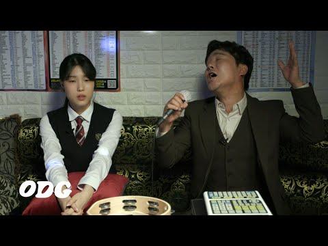 노래방 사장님의 노래실력 (Feat. 임창정) | ODG