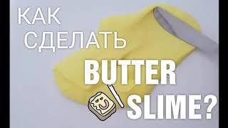 КАК сделать BUTTER SLIME?| МАСЛО СЛАЙМ|SMILE SLIME
